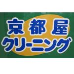 京都屋クリーニング